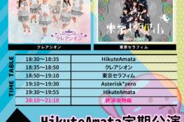 6月17日 HikuteAmata定期公演 タコパ!Vol.1 ゲスト出演