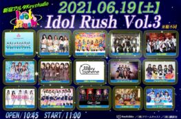 6月19日 Idol Rush Vol.3