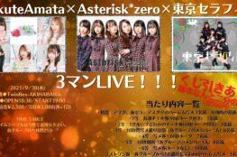 9月30日 HikuteAmata×Asterisk*zero×東京セラフィム 3マンライブ!